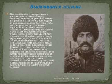 * http://aida.ucoz.ru * В период борьбы с завоевателями и угнетателями лезгин...