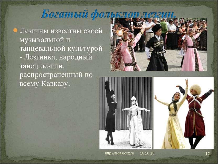 * http://aida.ucoz.ru * Лезгины известны своей музыкальной и танцевальной кул...
