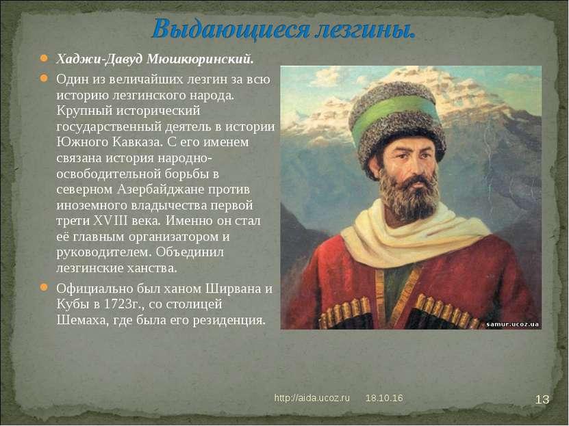 * http://aida.ucoz.ru * Хаджи-Давуд Мюшкюринский. Один из величайших лезгин з...