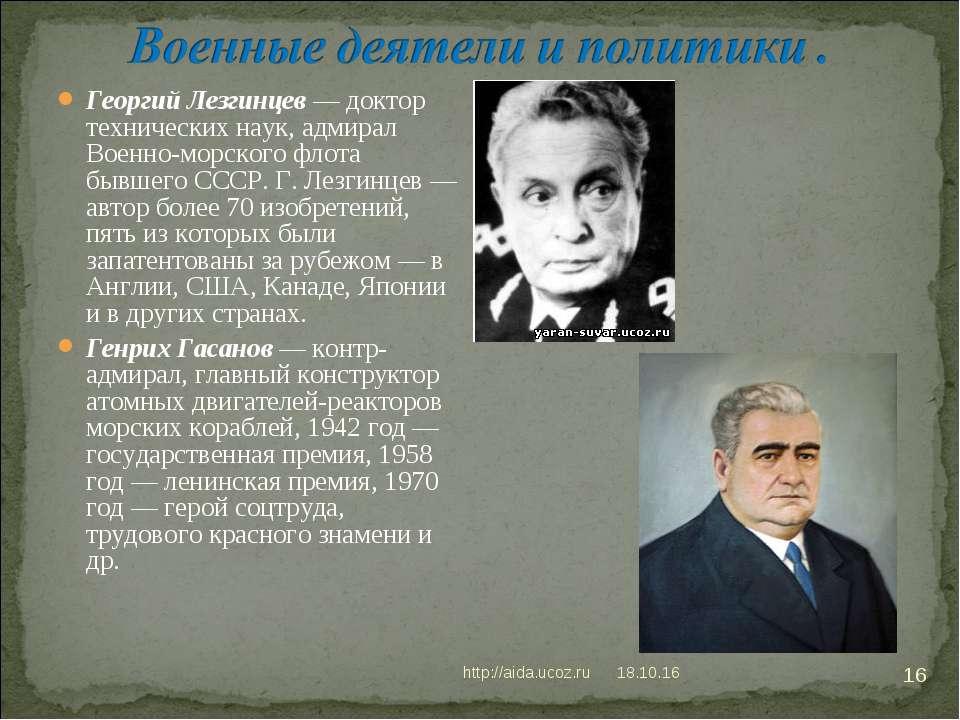* http://aida.ucoz.ru * Георгий Лезгинцев — доктор технических наук, адмирал ...