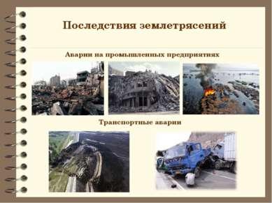 Последствия землетрясений Аварии на промышленных предприятиях Транспортные ав...