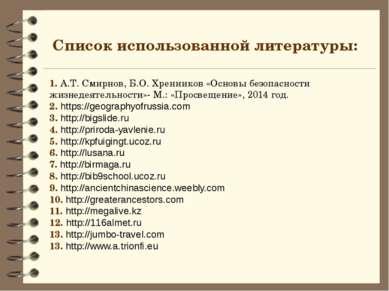 Список использованной литературы: 1. А.Т. Смирнов, Б.О. Хренников «Основы без...