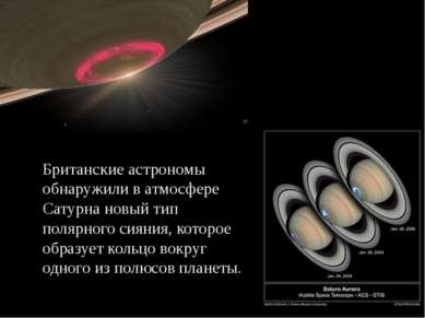 Британские астрономы обнаружили в атмосфере Сатурна новый тип полярного сияни...