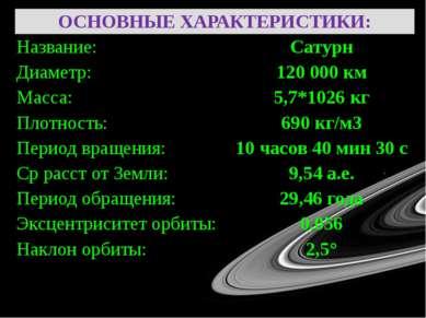 ОСНОВНЫЕ ХАРАКТЕРИСТИКИ: Название: Сатурн Диаметр: 120 000 км Масса: 5,7*1026...