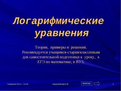 Гимназия № 8, г. Сочи Чернобабова К.В. * Логарифмические уравнения Теория, пр...