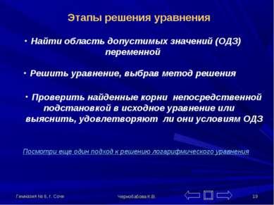 Гимназия № 8, г. Сочи Чернобабова К.В. * Этапы решения уравнения Найти област...