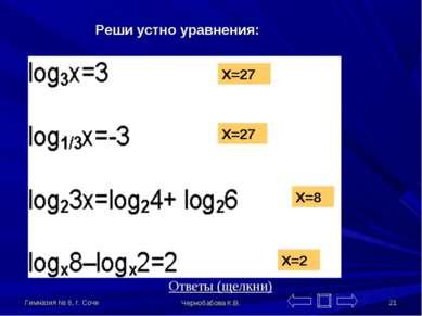 Гимназия № 8, г. Сочи Чернобабова К.В. * Реши устно уравнения: X=27 X=27 X=27...