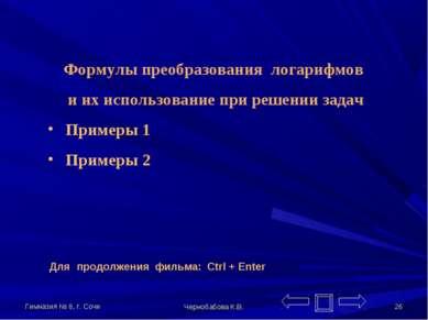 Гимназия № 8, г. Сочи Чернобабова К.В. * Формулы преобразования логарифмов и ...
