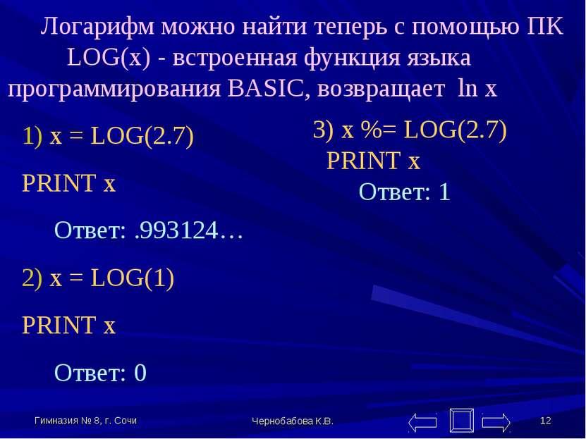 Гимназия № 8, г. Сочи Чернобабова К.В. * Логарифм можно найти теперь с помощь...