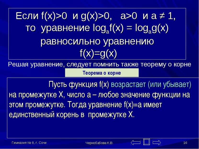 Гимназия № 8, г. Сочи Чернобабова К.В. * Если f(x)>0 и g(x)>0, a>0 и a ≠ 1, т...