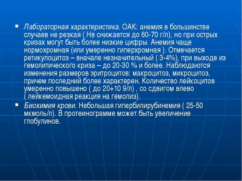 Лабораторная характеристика. ОАК: анемия в большинстве случаев не резкая ( Нв...