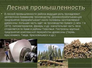 Лесная промышленность В лесной промышленности района ведущая роль принадлежит...