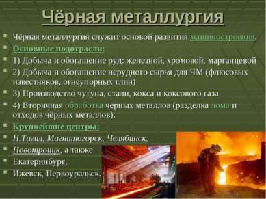Чёрная металлургия Чёрная металлургия служит основой развитиямашиностроения....