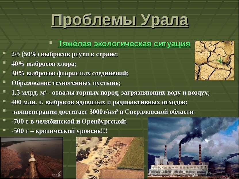 Проблемы Урала Тяжёлая экологическая ситуация 2/5 (50%) выбросов ртути в стра...