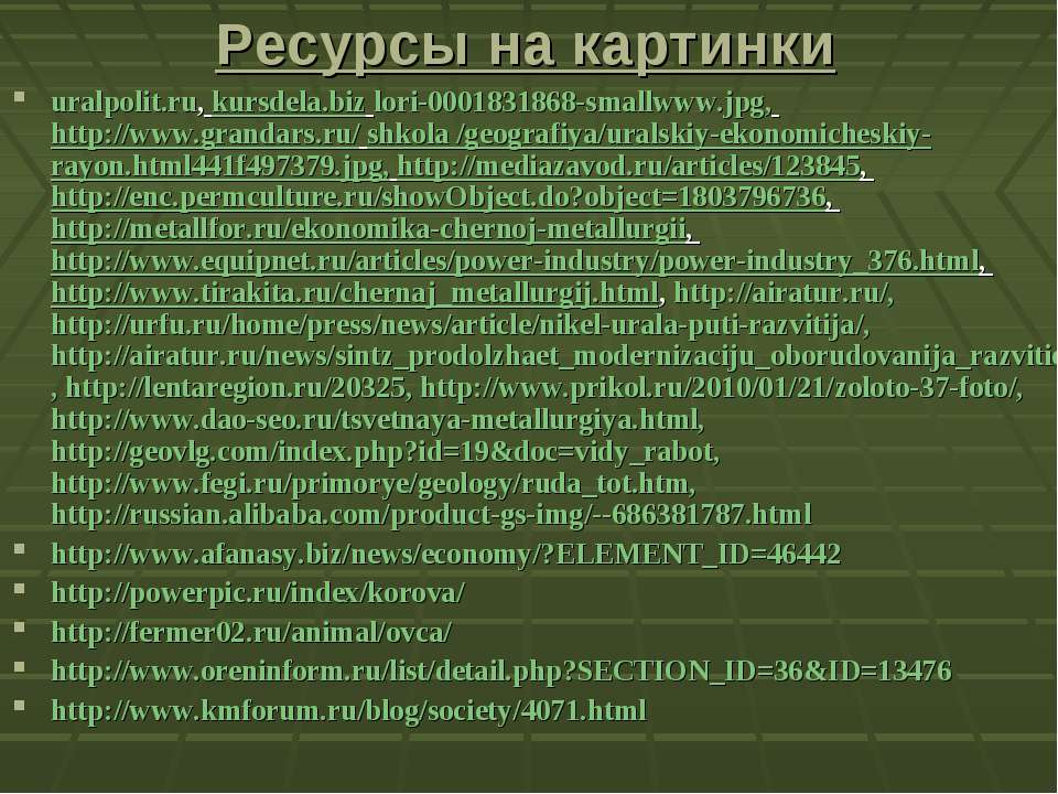 Ресурсы на картинки uralpolit.ru, kursdela.biz lori-0001831868-smallwww.jpg, ...