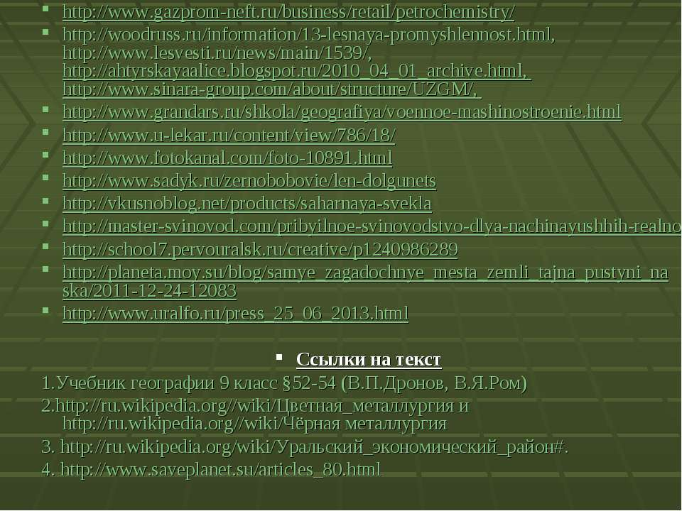 http://www.gazprom-neft.ru/business/retail/petrochemistry/ http://woodruss.ru...
