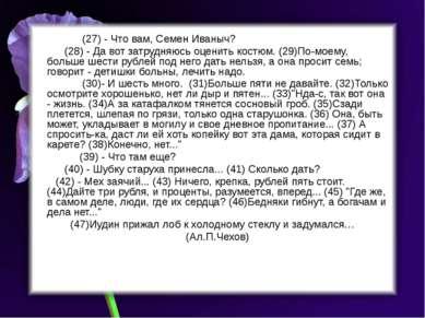 (27) - Что вам, Семен Иваныч?  (28) - Да вот затрудняюсь оценить костюм. (2...