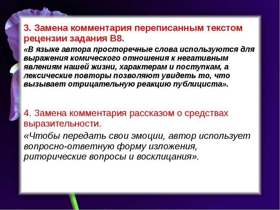 3. Замена комментария переписанным текстом рецензии задания В8. «В языке авто...