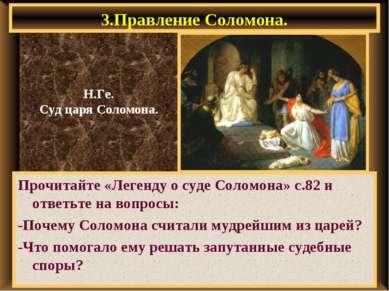 3.Правление Соломона. Прочитайте «Легенду о суде Соломона» с.82 и ответьте на...