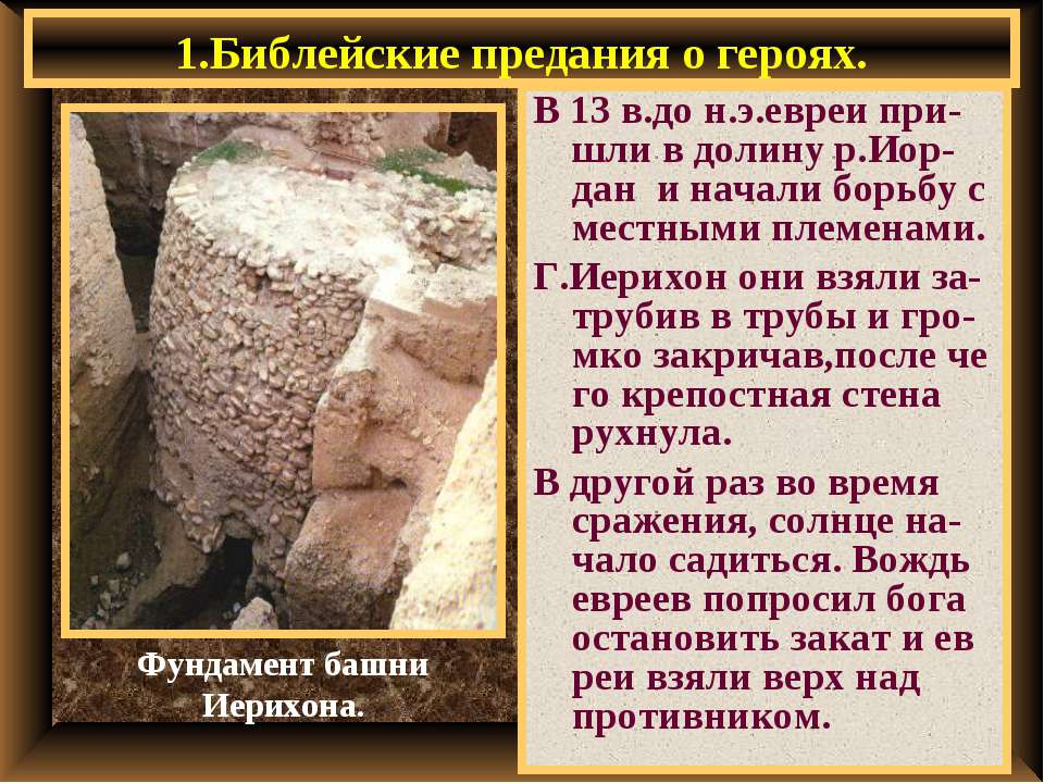 1.Библейские предания о героях. В 13 в.до н.э.евреи при-шли в долину р.Иор-да...