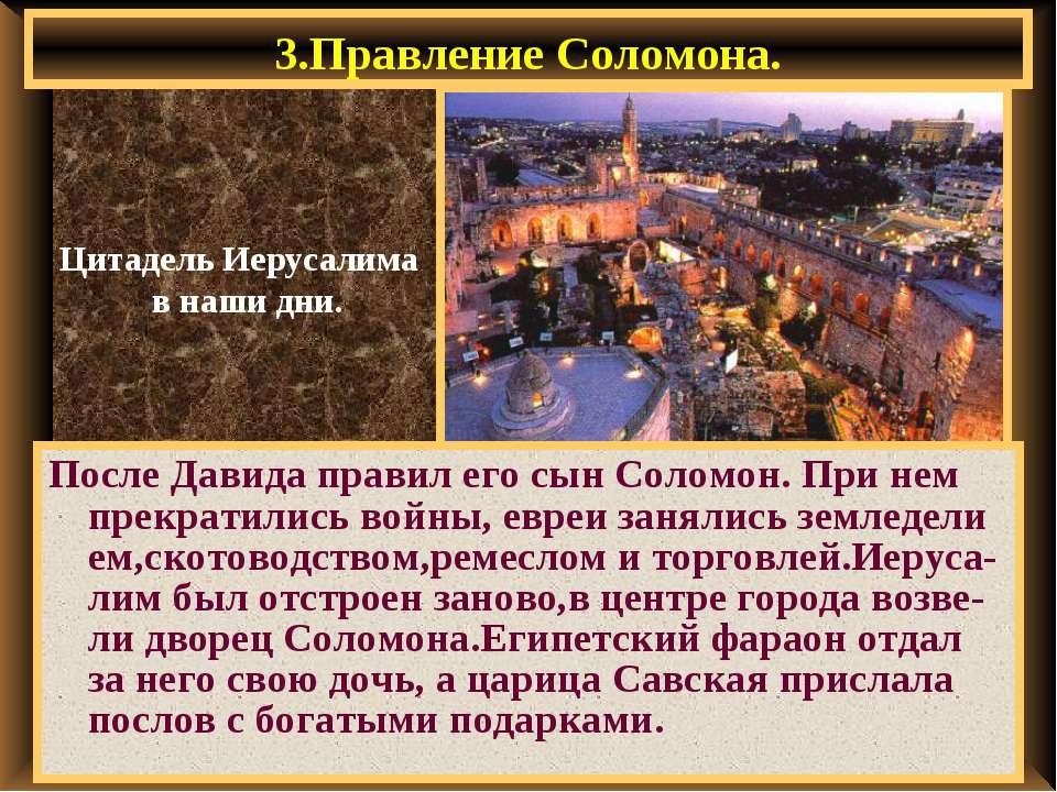 3.Правление Соломона. После Давида правил его сын Соломон. При нем прекратили...
