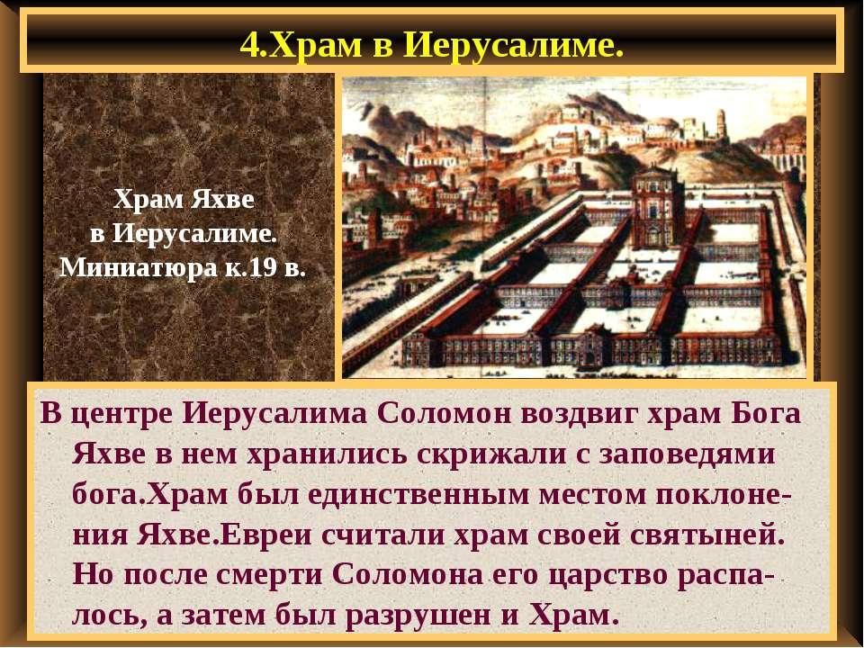 4.Храм в Иерусалиме. В центре Иерусалима Соломон воздвиг храм Бога Яхве в нем...