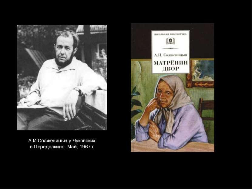 А.И.Солженицын у Чуковских в Переделкино. Май, 1967 г.