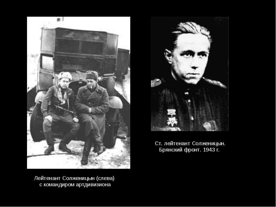 Лейтенант Солженицын (слева) с командиром артдивизиона Ст. лейтенант Солжениц...