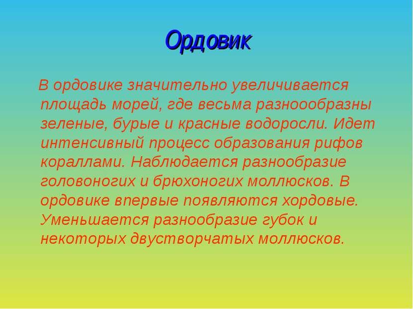 Ордовик В ордовике значительно увеличивается площадь морей, где весьма разноо...