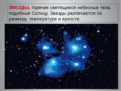 ЗВЕЗДЫ, горячие светящиеся небесные тела, подобные Солнцу. Звезды различаются...