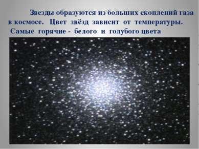 Звезды образуются из больших скоплений газа в космосе. Цвет звёзд зависит от ...