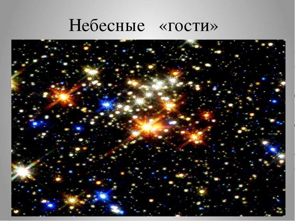 Небесные «гости»