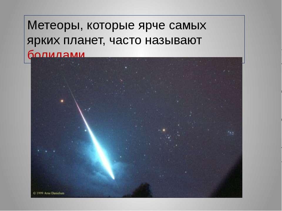 Метеоры, которые ярче самых ярких планет, часто называют болидами.