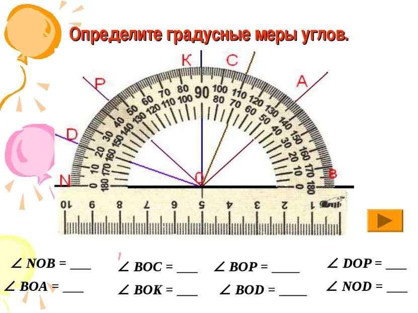 Определите градусные меры углов. NOB = ___ BOA = ___ BOC = ___ BOK = ___ BOP ...