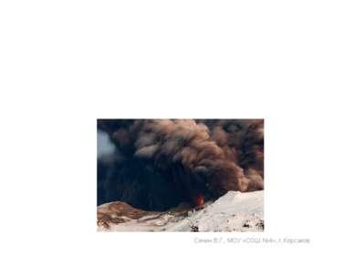 Последствия извержения вулканов. Защита населения.. Сенин В.Г., МОУ «СОШ №4»,...