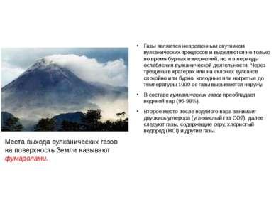 Газы Газы являются непременным спутником вулканических процессов и выделяются...