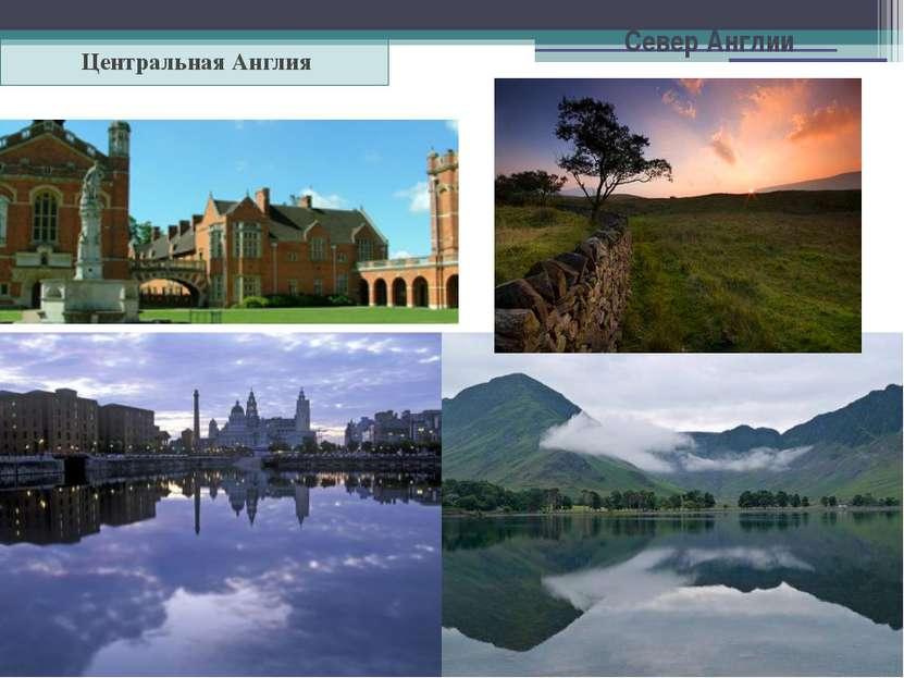 Север Англии Центральная Англия