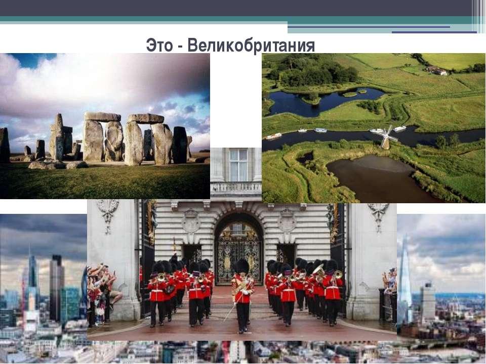 Это - Великобритания