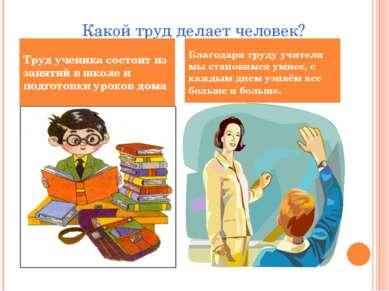 Какой труд делает человек? Труд ученика состоит из занятий в школе и подготов...