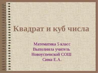 Квадрат и куб числа Математика 5 класс Выполнила учитель Новоуспенской СОШ Си...