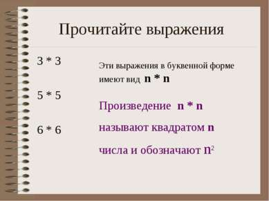 Прочитайте выражения 3 * 3 5 * 5 6 * 6 Эти выражения в буквенной форме имеют ...