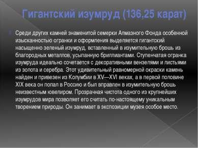 Гигантскийизумруд(136,25 карат) Среди других камней знаменитой семерки Алма...
