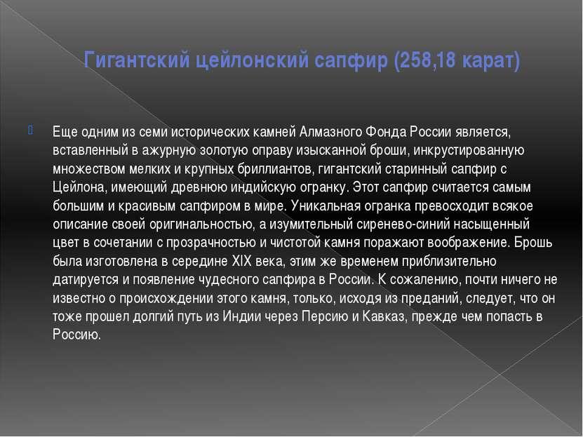 Гигантский цейлонскийсапфир(258,18 карат) Еще одним из семи исторических ка...
