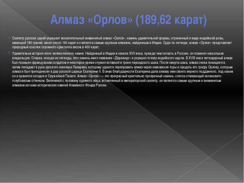 Алмаз «Орлов» (189,62 карат) Скипетр русских царей украшает восхитительный зн...