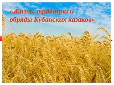 «Жизнь, традиции и обрядыКубанских казаков»