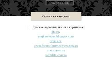 Русские народные песни в картинках: 4fc.ru. majkarusijars.blogspot.com orljat...