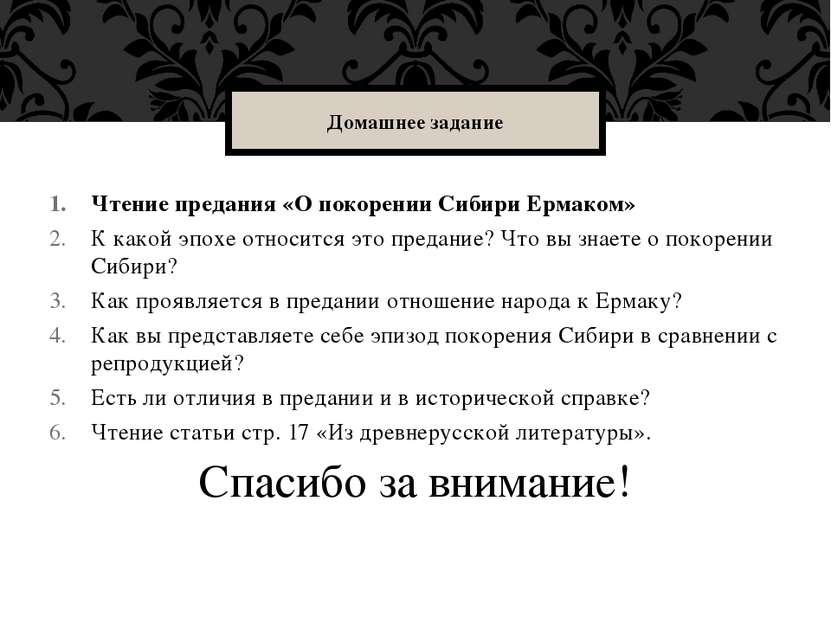 Чтение предания «О покорении Сибири Ермаком» К какой эпохе относится это пред...