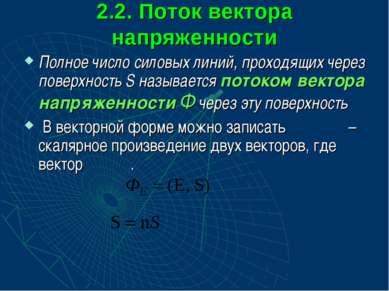2.2. Поток вектора напряженности Полное число силовых линий, проходящих через...