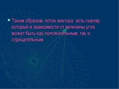 Таким образом, поток вектора есть скаляр, который в зависимости от величины у...