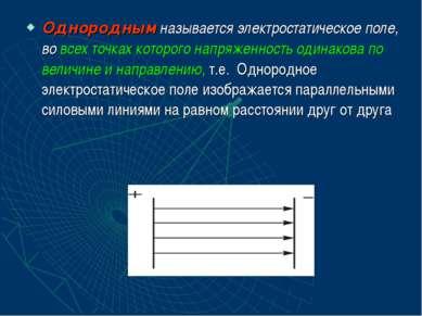 Однородным называется электростатическое поле, во всех точках которого напряж...